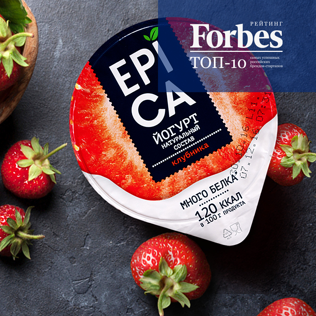 epica-forbes